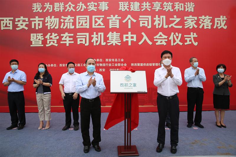 中华全国总工会调研组来陕调研并召开座谈会